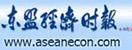 泰国东盟经济时报网