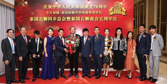 泰国石狮两会隆重举办成立5周年庆典 600余嘉宾出席晚宴共同庆祝