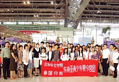 泰国华裔青少年赴华参加夏令营左志强参赞及魏青院长前往机场为全团成员送行