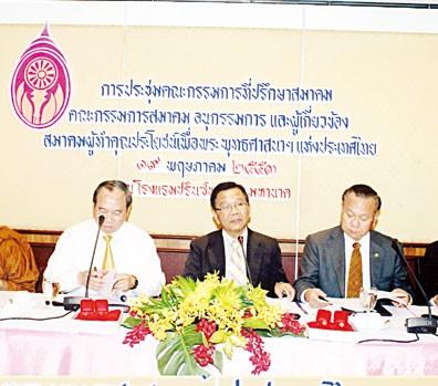 「为佛教做出贡献公会」举行委员会议通猜上将主持会议决定举办系列活动