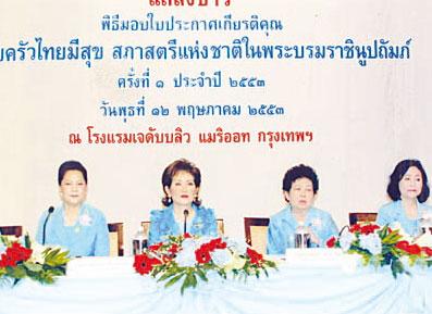 国家妇女协会举办「泰国幸福家庭」活动宠蒙皇储殿下颁赐奖盾予当选六十个幸福家庭坤仁丘夏莉主持新闻发布会向当选者颁发证书