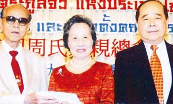 周氏总会召开大会选举新届理事周隆光获新届理事支持当选理事长