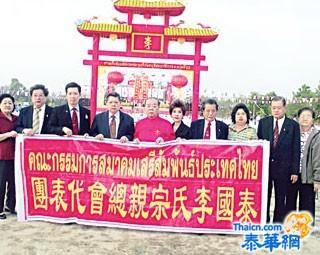 尖竹汶府李氏宗亲会举行联欢总会理事长李振来参与其盛并赞助经费