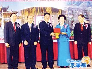 清迈客家会馆第十八届理事会就职邓干勋理事长率总会代表团出席并主持监交仪式