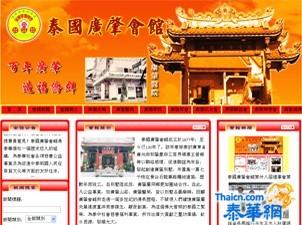 泰国广肇会馆第卅八届理事会第七次会议决定2011年2月6日上午九时在会馆举行辛卯兔年春节团拜会