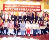 丁氏总会组团访问泰北联络处丁家彦丁文志一行受到当地宗亲的盛情欢迎