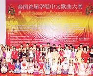 「学唱中文歌曲大赛」廿四日举行决赛主办单位将奖励前五位优胜者前往中国旅游学习中文