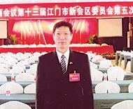 邝锦荣参加江门市新会区政协会议