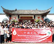 皇太后大学孔子学院2010年首期中国文化营