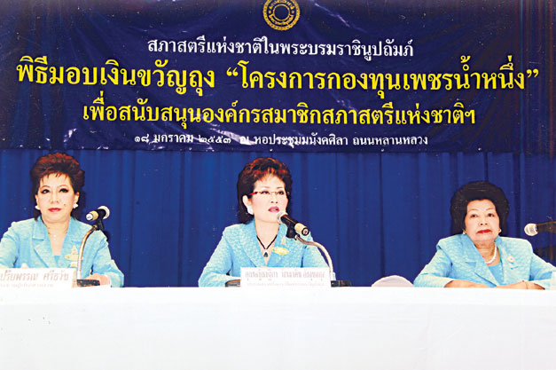 国家妇女院创设「妇女钻石基金」宠蒙颂莎哇丽亲王赐赠起始资金丘夏莉主席表示将举办系列活动为全国妇女机构筹款