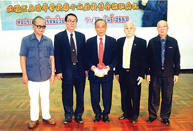 陈善元就任培华学校校董会主席学校元老罗炳源李锦龙郑逸卿出席就职典礼