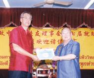 陈长盛接任致中学校校友会主席嘉宾校友莅临致贺寄望继往开来促进华教