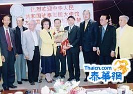 泰国中国和平统一促进会举行饯送欢迎晚宴