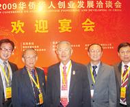 盘银应邀参加湖北华商洽谈会蔡伟才总经理率领数位泰国知名企业家出席盛会